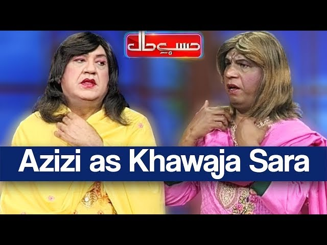 Hasb e Haal 7 April 2019 | Azizi as Khawaja Sara | حسب حال | Dunya News