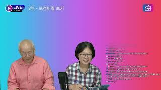 네번째 삼명 라이브 방송 2부 [토정비결 보기]