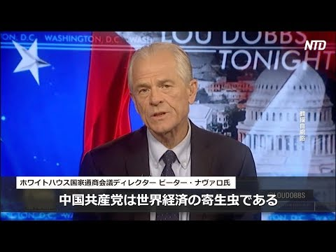994 米高官「中国は世界の寄生虫」