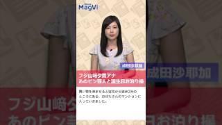 フジ山﨑夕貴アナ あのピン芸人と誕生日お泊り撮 http://www.news-posts...
