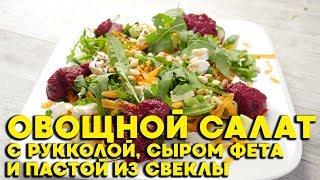 Овощной салат с рукколой, сыром фета и пастой из свеклы
