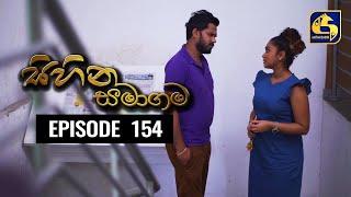 SIHINA SAMAGAMA Episode 154 || ''සිහින සමාගම''  || 06th January 2021 Thumbnail