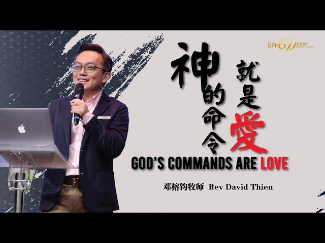 主日崇拜|神的命令就是爱|God's Commands Are Love| 邓榕钧牧师 Rev David Thien|20210523