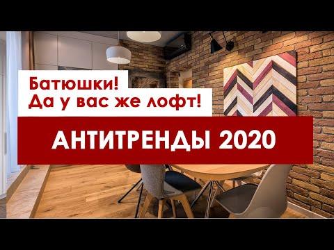 АНТИТРЕНДЫ в дизайне интерьера 2020. Какие приемы следует похоронить.