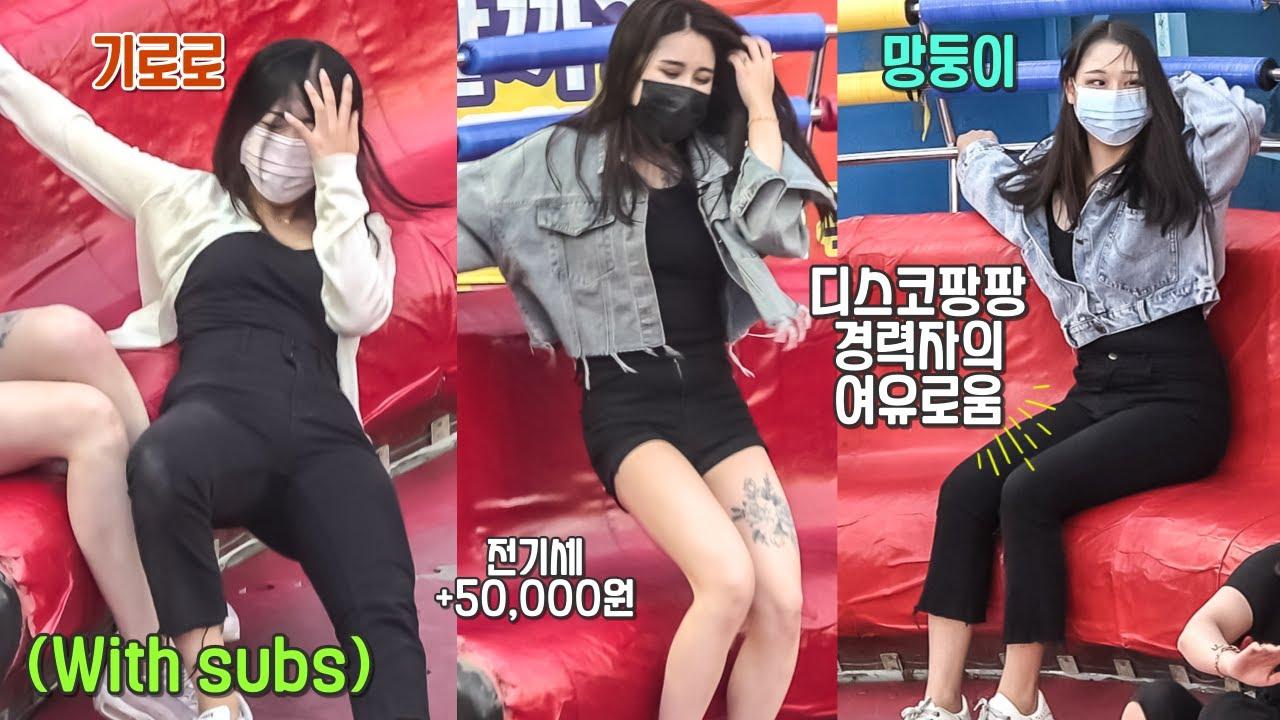 (With subs) 디스코팡팡 경력자의 여유로움~ (feat. 망둥이 기로로) #디스코팡팡 #koreanculture #1006
