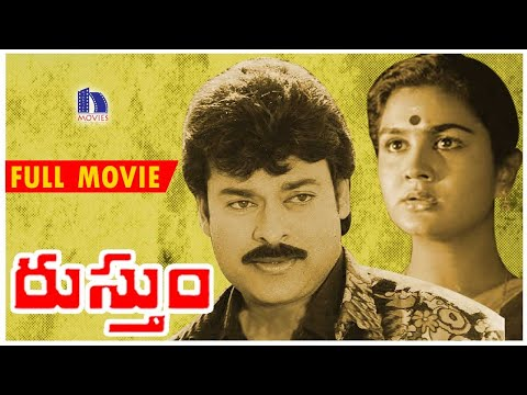 Rustum (1984) Telugu Full Movie || Chiranjeevi, Urvashi, Rao Gopal Rao