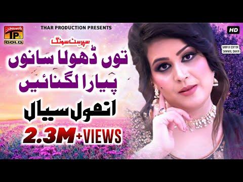 Tun Dhola Sanu Piyara Lagna | Anmol Sayal | New Saraiki Song | Saraiki Songs 2015 | Thar Production