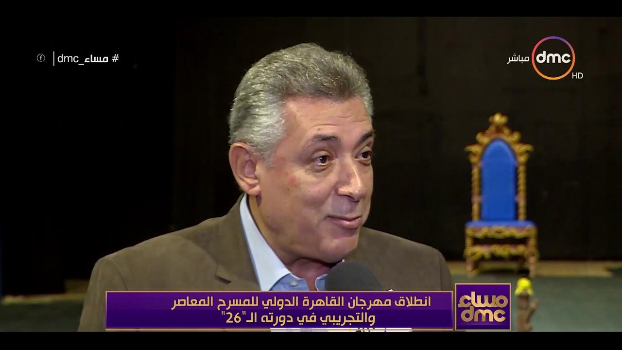 dmc:مساء dmc - انطلاق مهرجان القاهرة الدولي للمسرح المعاصر والتجريبي في دورته الـ