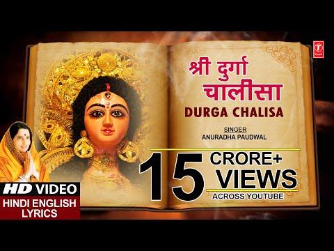Anuradha Paudwal Durga Aarti - hindi lyrics