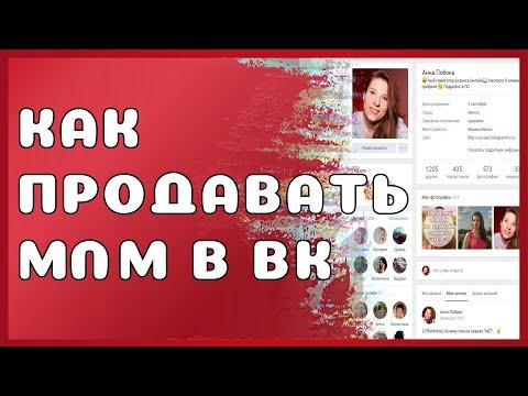 Как написать продающий пост? ✓ Заработок в Вконтакте