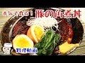 Pork belly Kakuni Don♪  (豚の角煮丼) の動画、YouTube動画。