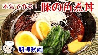 豚の角煮丼♪ 本気シリーズ⑭ Pork belly Kakuni Don♪ Serious Series⑭