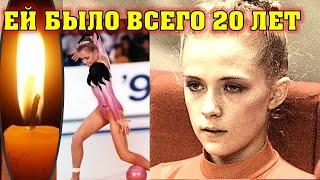 Ушла в свадебном платье  Завоевала пять золотых медалей и ушла в 20 лет - Оксана Костина
