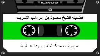 ســورة محمد كــاملة بـجـودة عــاليـة | فضـيلة الشيخ سعــود الشـريـم