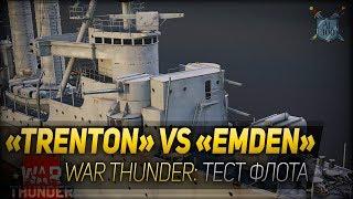 USS TRENTON vs EMDEN ◆ War Thunder: тест флота