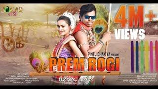 PREM ROGI FULL HD SANTALI VIDEO || Lakhan Soren & Madhuri Rane || JOHAR NITE