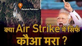 Air Strike in Pakistan   Air Strike Proof   Air Strike in Pakistan Video   Air Strike On Pakistan