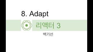 [리액터] 리액티브 프로그래밍 8부 Adapt