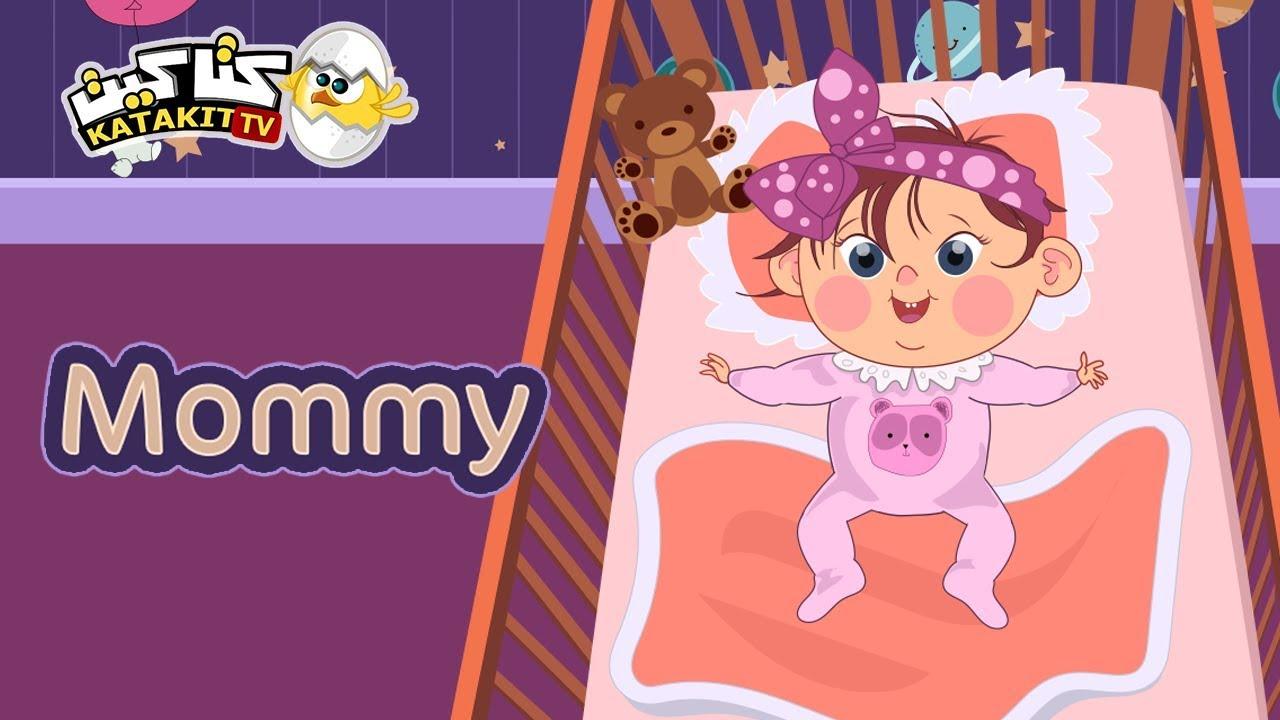 Mommy | Katakit Baby