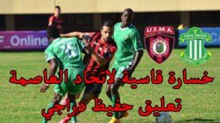 أهداف مباراة كابس يونايتد 2-1 إتحاد العاصمة Caps United 2-1 USM Alger