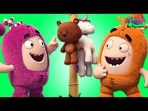 Чуддики   Карнавал радости   Смешной мультик для детей