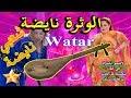 Chaabi Watra Nayda 7ay7a Ambiance Marocain | شعبي وترة نايضة ديال شطيح