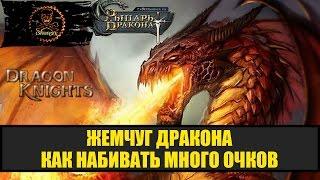 Рыцарь Дракона, Занимаем первые места в ивенте Жемчуг дракона.