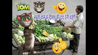 Tom Funny Jokes || Hansna Mana hai.