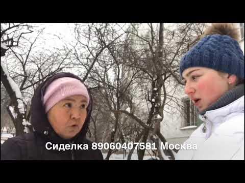 СИДЕЛКА С ПРОЖИВАНИЕМ В АЛТУФЬЕВО