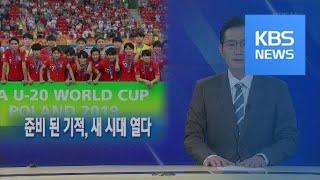 [뉴스해설] 준비 된 기적, 새 시대 열다 / KBS뉴스(News)
