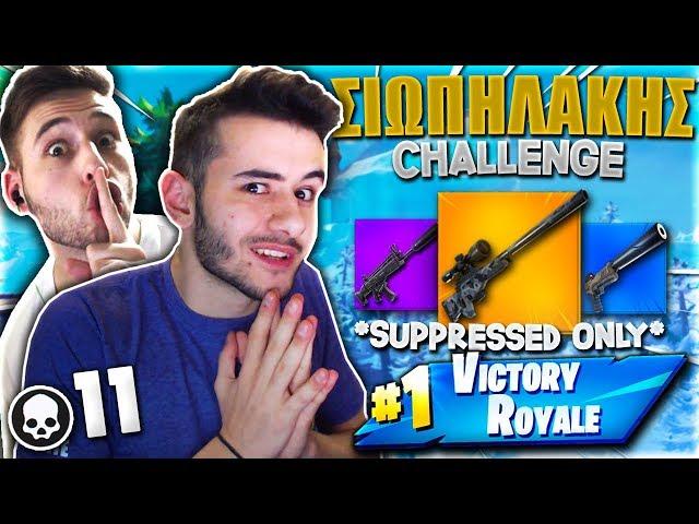 ΜΟΝΟ SUPPRESSED ΟΠΛΑ CHALLENGE! (Fortnite Battle Royale)