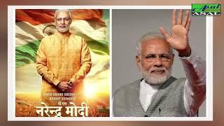 BJP जीती तो कैसे हिट हो जाएगी VIVEK OBEROI की PM नरेंद्र मोदी।
