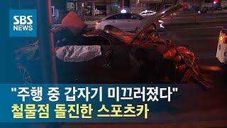 """""""주행 중 갑자기 미끄러졌다""""…철물점 돌진한 스포츠카 …"""