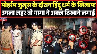 Khandwa में निकल रहा था ताजिया जुलूस फिर हुआ ऐसा | Headlines India