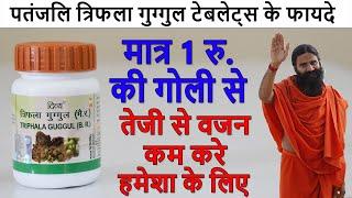 Patanjali Triphala Guggul Tablets Benefits | वजन घटाने की दवा & कब्ज का इलाज