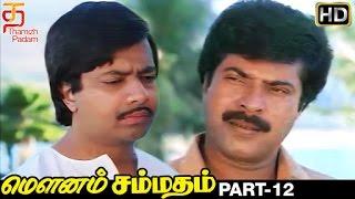 Download lagu Mounam Sammadham Tamil Full Movie HD Part 12 Amala Mammootty Ilayaraja Thamizh Padam MP3