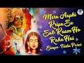 Mera Aapki Kripa Se Sab Kaam Ho Raha Hai   मेरी आपकी कृपा से   Popular Krishna Bhajan   Latest Song