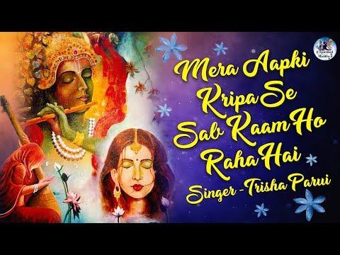 Mera Aapki Kripa Se Sab Kaam Ho Raha Hai | मेरी आपकी कृपा से | Popular Krishna Bhajan | Latest Song