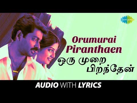 ORU MURAI PIRANTHAEN - Lyric Audio | Hariharan, Sadhana Sargam | Srikanth Deva | Narain | HD Song