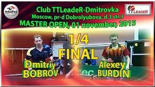 Scandalous game 1/4 FINAL Alexey BURDIN - Dmitriy BOBROV Master Open Table Tennis