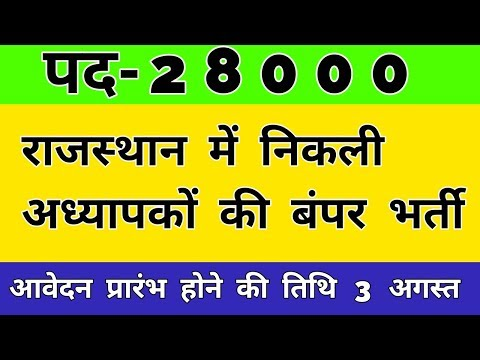 Rajasthan teacher vacancy 2018||post 28000|fees|salary|age|| Rajasthan teacher recruitment 2018
