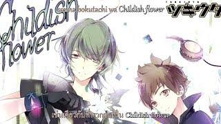 [Lyrics - thaisub] Tsukiuta - Childish flower (Minaduki Rui & Kannaduki Iku)