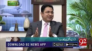 Nokri Achi Ya Karobar  Subh Savaray Pakistan  20 August 2019  92newshd
