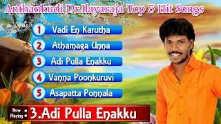 Anthakudi Ilayaraja | (Top 5) | Tamil Songs | Audio Jukebox | Best Hits Of Ilayaraja