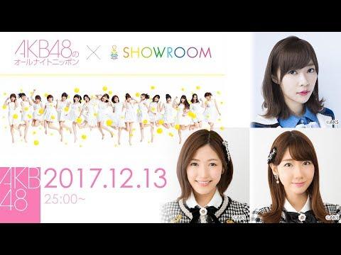 2017.12.13 AKB48 [ANN] (SHOWROOM) 渡辺麻友