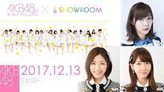2017年12月13日(25:00~) 『AKB48のオールナイトニッポン』 SHOWROOM...