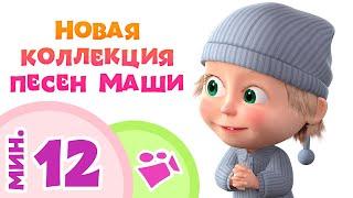 НОВАЯ КОЛЛЕКЦИЯ ПЕСЕН МАШИ 5 клипов песен для детей из мультфильма Маша и Медведь