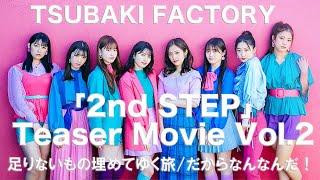 つばきファクトリー「2nd STEP」Teaser Movie Vol.2