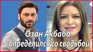 Озан Акбаба жениться! Дата свадьбы определена #звезды турецкого кино