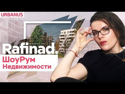 ЖК Рафинад  | Обзор новостроек Москвы | ШОУРУМ НЕДВИЖИМОСТИ